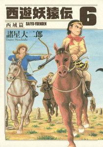西遊妖猿伝 西域篇 6巻