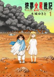 銃夢火星戦記 (1) 電子書籍版
