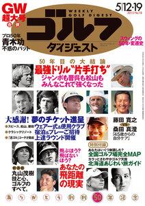 週刊ゴルフダイジェスト 2015年5月12日・19日合併号