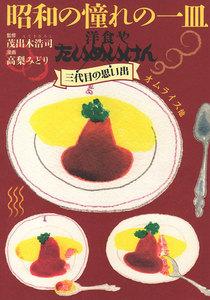 昭和の憧れの一皿 洋食やたいめいけん三代目の思い出 オムライス他