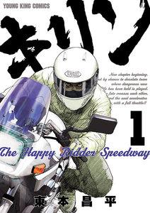 表紙『キリン The Happy Ridder Speedway』 - 漫画