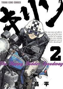 キリン The Happy Ridder Speedway 2巻