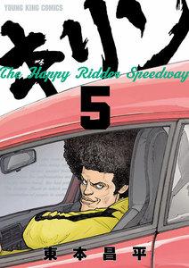 キリン The Happy Ridder Speedway 5巻
