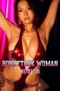 相澤仁美 HONKYTONK WOMAN【image.tvデジタル写真集】