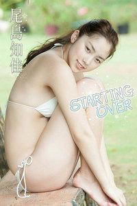 尾島知佳 STARTING OVER【image.tvデジタル写真集】
