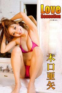 木口亜矢 Love Sensation【image.tvデジタル写真集】