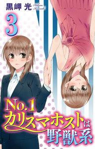 No.1カリスマホストは野獣系 3巻