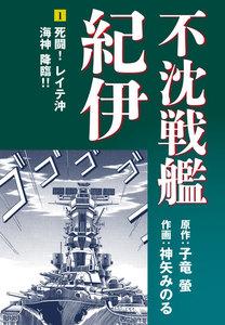 不沈戦艦紀伊 コミック版 1巻