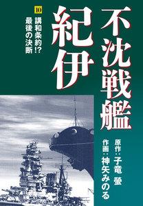 不沈戦艦紀伊 コミック版 10巻