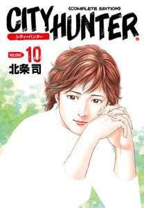 シティーハンター 完全版 10巻