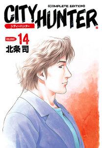シティーハンター 完全版 14巻
