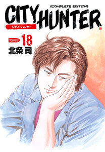 シティーハンター 完全版 18巻