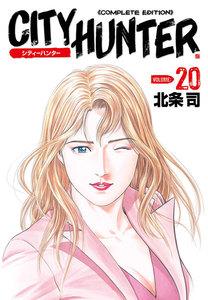 シティーハンター 完全版 20巻