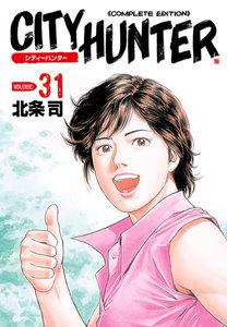 シティーハンター 完全版 31巻