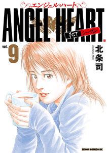 エンジェル・ハート 1stシーズン ゼノンコミックDX版 9巻