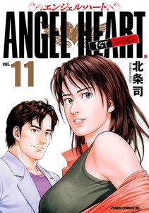 エンジェル・ハート 1stシーズン ゼノンコミックDX版 11巻