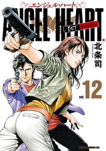 エンジェル・ハート 1stシーズン ゼノンコミックDX版 12巻