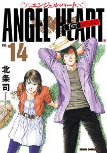 エンジェル・ハート 1stシーズン ゼノンコミックDX版 14巻