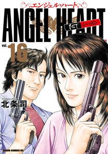 エンジェル・ハート 1stシーズン ゼノンコミックDX版 16巻