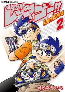 爆走兄弟レッツ&ゴー!! Return Racers!! 2巻