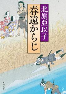 春遠からじ 電子書籍版