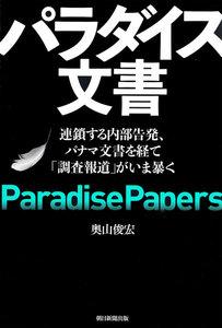 パラダイス文書 連鎖する内部告発、パナマ文書を経て「調査報道」がいま暴く