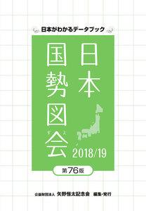 日本国勢図会2018/19