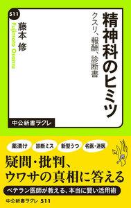 精神科のヒミツ クスリ・報酬・診断書 電子書籍版