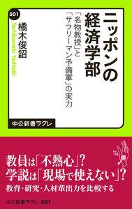 ニッポンの経済学部 「名物教授」と「サラリーマン予備軍」の実力 電子書籍版