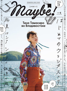 Maybe! Vol.5