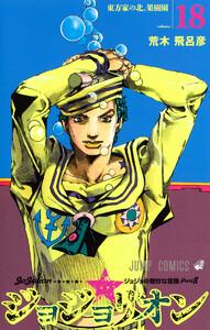 ジョジョリオン【モノクロ版】 18巻