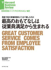 最高のおもてなしは従業員満足から生まれる