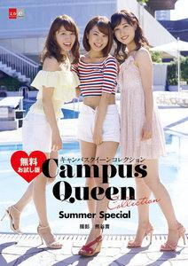 キャンパスクイーンコレクション Summer Special 無料お試し版 【文春e-Books】