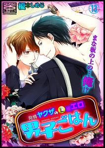 発情ヤクザの極エロ男子ごはん★まな板の上の…俺!?13巻