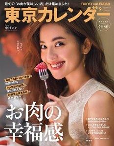 東京カレンダー 2019年9月号