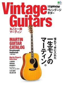 別冊Lightningシリーズ Vol.210 Vintage Guitars 丸ごと一冊マーティン