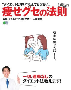 エイ出版社の実用ムック 改訂版 痩せグセの法則
