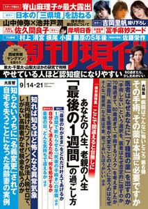 「週刊現代 2019年9月14日・21日号(9月9日発売)