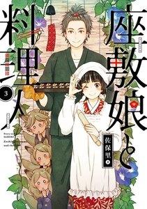 【デジタル版限定特典付き】座敷娘と料理人 3巻