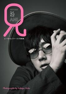 にーちゃんファースト写真集 兄(電子版特典付)