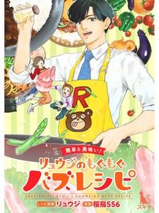 【簡単&美味い!】リュウジのもぐもぐバズレシピ【単行本版】