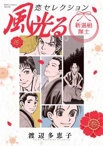 風光る 新選組隊士 恋セレクション 電子書籍版
