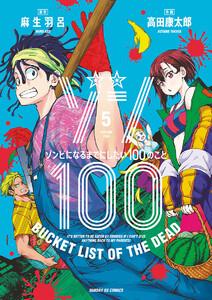 「ゾン100~ゾンビになるまでにしたい100のこと~」5巻 無料試し読み