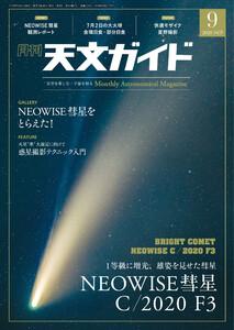 天文ガイド 2020年9月号 電子書籍版