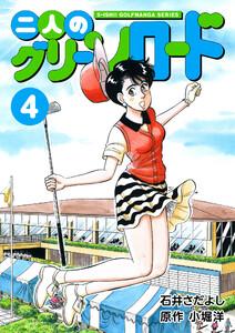 石井さだよしゴルフ漫画シリーズ 二人のグリーンロード 4巻