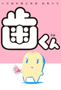 歯くん 小児歯科矯正物語 電子書籍版