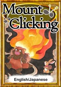 Mount Clicking 【English/Japanese versions】