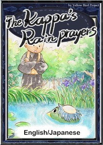 The Kappa's Rain Prayers 【English/Japanese versions】