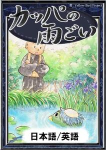 カッパの雨ごい 【日本語/英語版】 電子書籍版