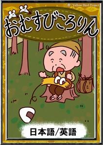 おむすびころりん 【日本語/英語版】 電子書籍版